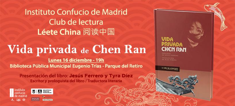 Club literatura China