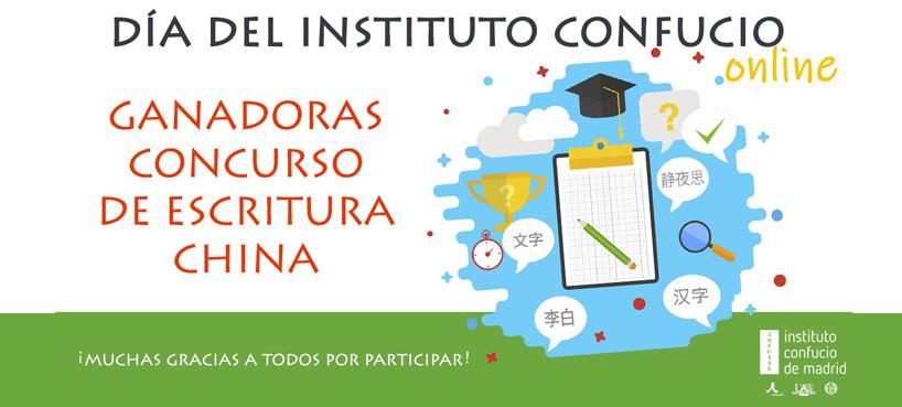 Ganadoras concurso de escritura Instituto Confucio de Madrid