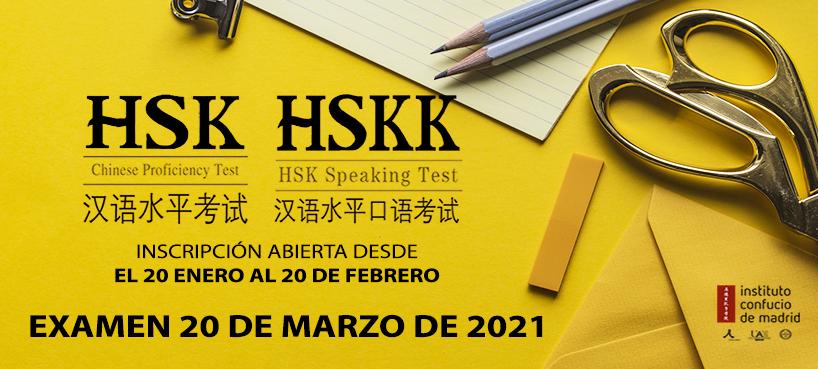 Examen HSK y HSKK 20 de marzo