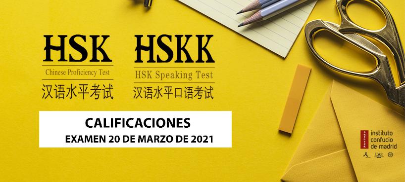 Notas HSK y HSKK examen 20 de marzo de 2021